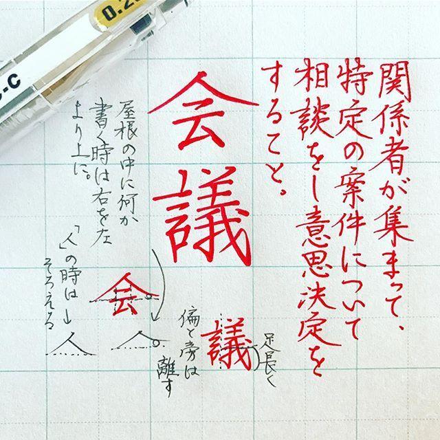 みーてぃんぐ . . #ぐーぐぐー #会議 #字#書#書道#ペン習字#ペン字#ボールペン #ボールペン字#ボールペン字講座#硬筆 #筆#筆記用具#手書きツイート#手書きツイートしてる人と繋がりたい#文字#美文字 #calligraphy#Japanesecalligraphy