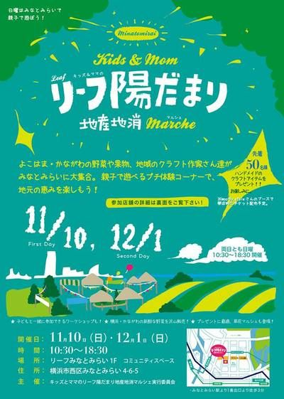 リーフ陽だまり地産地消マルシェ開催します¡! ヨコハマヤサイ 横浜の地産地消関連情報・旬の野菜情報を発信!