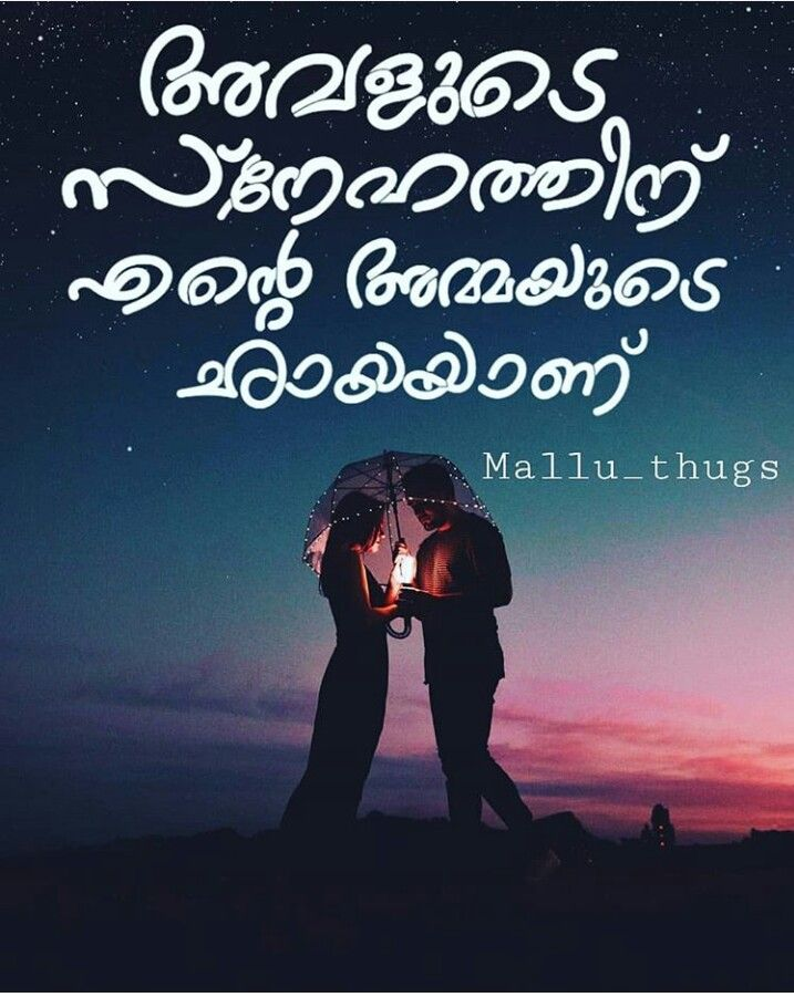 Pin by Jo💜 on Malayalam quotes | Malayalam quotes, Quotes ...