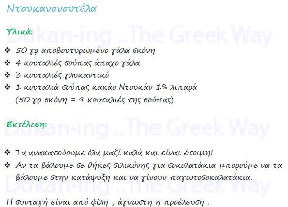 Ντουκανονουτέλα :: Dukan-ing ..The Greek Way