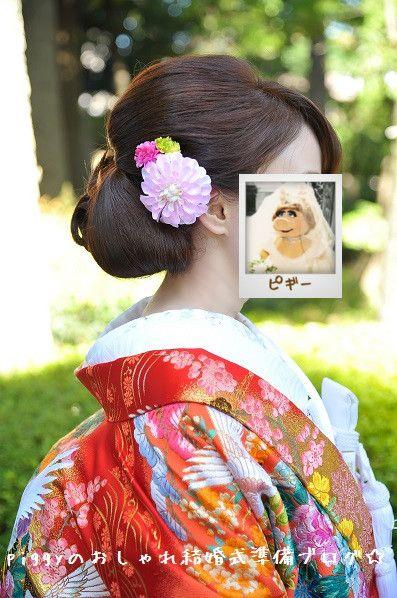 【華雅苑 和装前撮りレポ②】 色打掛のヘアメイク  piggyのおしゃれ結婚式準備ブログ☆