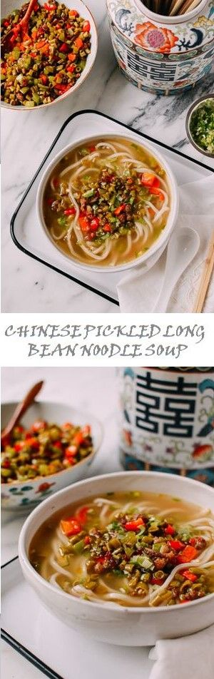 #Chinese #Pickled #Long #Bean #Noodle #Soup recipe by the Woks of Life
