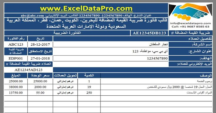 Download UAE VAT Inventory Management Excel Template UAE VAT - debit note issued by supplier