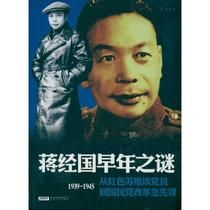Mystery of early ROM spin Xinhua Bookstore edition best book of Chiang Ching -kuo born