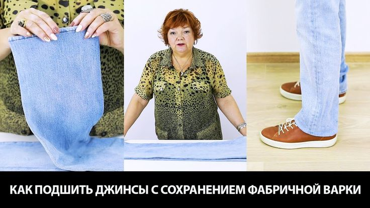 Как подшить джинсы с сохранением фабричной варки своими руками Пошаговый...