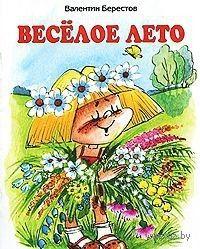 Веселое лето. Валентин Берестов