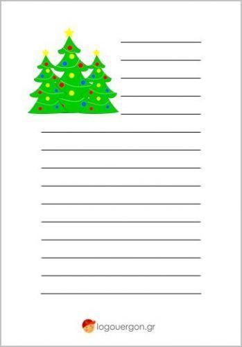 Έφτασαν τα Χριστούγεννα και παροτρύνουμε τους μικρούς μας φίλους να γράψουν τη δική τους ιστορία , να εκφράσουν τα συναισθήματά τους , να γράψουν ένα γράμμα στους γονείς τους , στους φίλους τους,στους δασκάλους τους ή στον Άη Βασίλη  με το έτοιμο φύλλο γραφής με γραμμές 'έλατα'.
