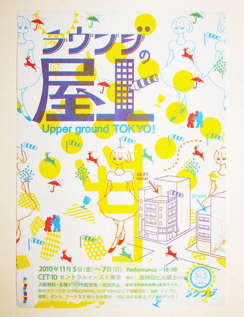 Lounge vol2 フライヤー(表面/わら半紙)  少女のイラスト/寺本愛 http://teramoi.tumblr.com/  loungehttp://gekimusa.web.fc2.com/lounge/index.html  twitter  http://twitter.com/#!/loungeeeee  CET10 http://www.centraleasttokyo.com/10/event/ラウンジの屋上-upper-ground-tokyo/