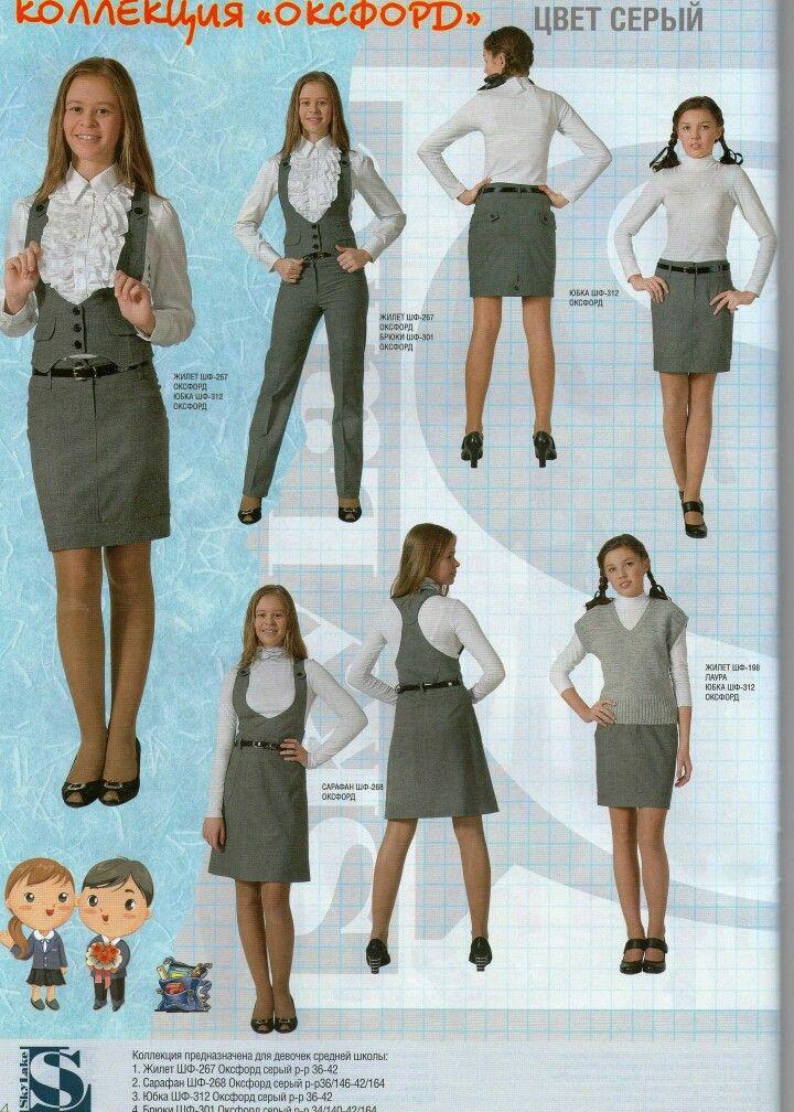 Школьная форма для девочек - 6 класс