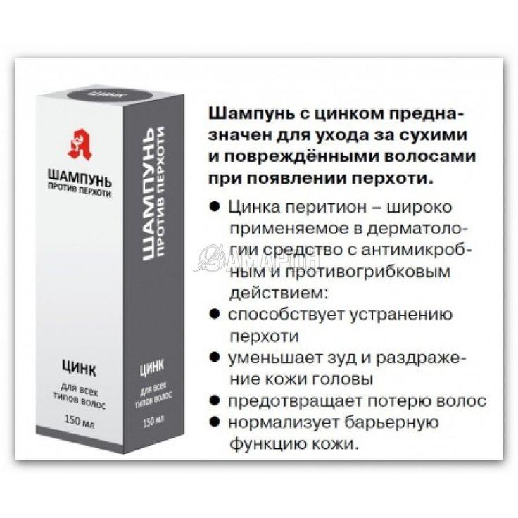 Шампунь с цинком против перхоти 150 мл Аптечный Союз