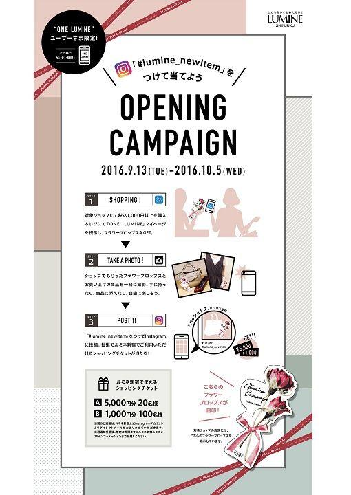 新宿店ニュース | LUMINE新宿店