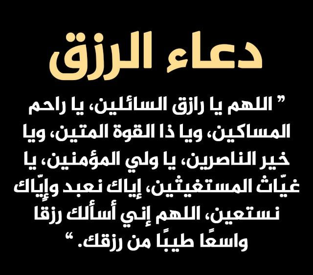 افضل دعاء مستجاب للرزق Islamic Dua Cards Against Humanity Math