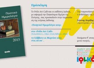 Polis Art Café + Ιωλκός = Ποιητικό Ημερολόγιο 2015 (21 Μαρτίου)