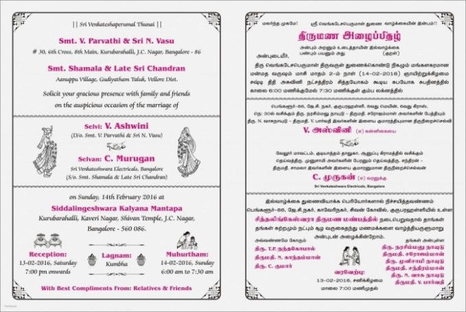 Seven Secrets You Will Not Want To Know About Tamil Wedding Invitation Template In 2020 Wedding Invitation Templates Reception Invitation Wording Marriage Invitations