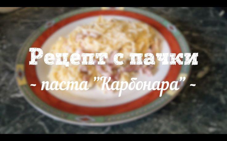 Рецепт с пачки # 2 Паста Карбонара