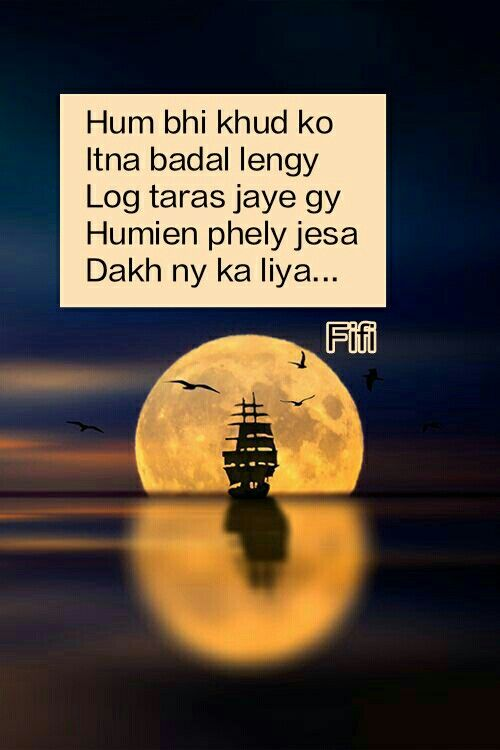 Hum bhi khud ko  Itna badal lengy  Log taras jaye gy  Humien phely jesa  Dakh ny ka liya