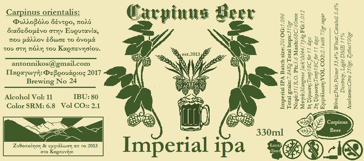 2017 Label Imperial IPA