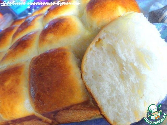 Сдобные гавайские булочки - кулинарный рецепт