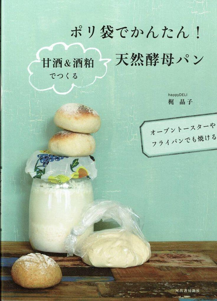 ポリ袋でかんたん! 甘酒&酒粕でつくる天然酵母パン_画像1