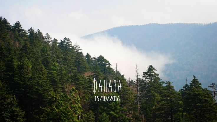 Гора Фалаза (Литовка), 1300 метров над уровнем моря! Октябрь 2016.