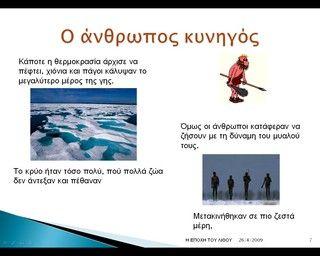 Εκπαιδευτικό Υλικό Ιστορίας & Μυθολογίας - Δημοτικό Σχολείο Περδίκκα Εορδαίας