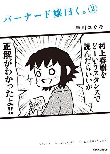 バーナード嬢曰く。 2 (IDコミックス REXコミックス)   施川ユウキ http://www.amazon.co.jp/dp/4758065292/ref=cm_sw_r_pi_dp_eZ3Vvb1H4TA8H