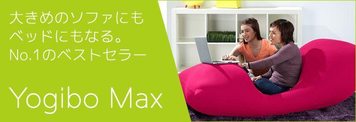 No.1ベストセラービーズソファ『Yogibo Max(ヨギボーマックス)』