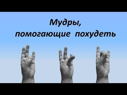 Мудры для похудения. Простые и эффективные жесты руками для похудения.   стройнеем   Постила