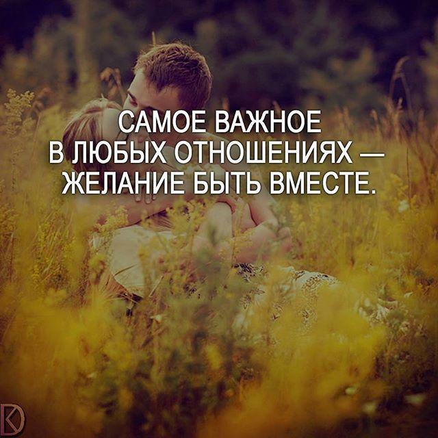 #мотивация #любовь #влюбленные #чувства #семья #мысливслух #счастьеесть #цитата #высказывания #умныемысли #счастьжить #душа #радость #мысли_на_ночь #психологиялюбви #умныесоветы #deng1vkarmane