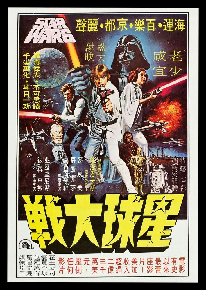 24 best Star Wars Movie Posters images on Pinterest | Star ...