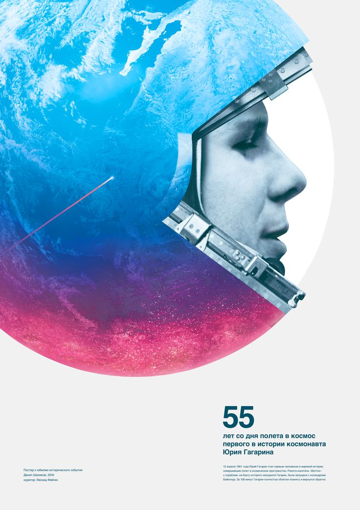55th anniversary of space flight the first in the history of the astronaut Yuri Gagarin. The poster for the anniversary of the historic event Danil Shalikov 2016 Curator: Leonid Feigin, Wordshop (BBDO Moskow) #gagarin #wordshop