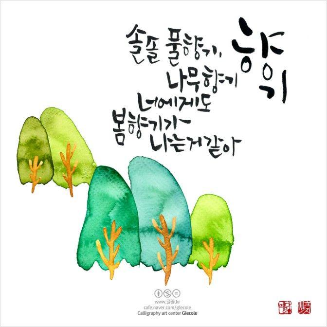 [캘리그라피 연구소:글꼴]자유작품 향기 솔솔 풀향기, 나무향기 너에게도 봄향기가 나는거같아 calligraphy...
