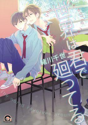 Japanese Yaoi / BL: ogawa chise 『世界は君で廻ってる』