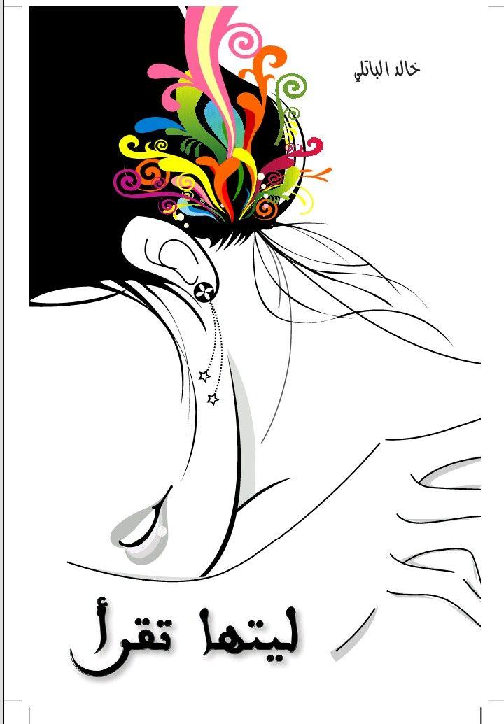 ليس اجمل من ان تعشق انثى وليس اجمل من ان يكون عشقك لها حياة من يريد سموا في حياته فليلحق بركب انثى ويرقب شرفاتها ويبتهل Free Text Arabic Text Texts