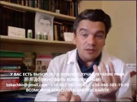 Интересное объяснение про онкологию, иммунитет. лечение содой и прочее. Видео рецепт лечения рака