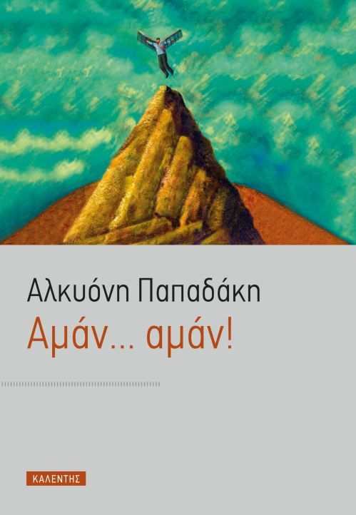 Αλκυόνη Παπαδάκη, Αμάν αμάν