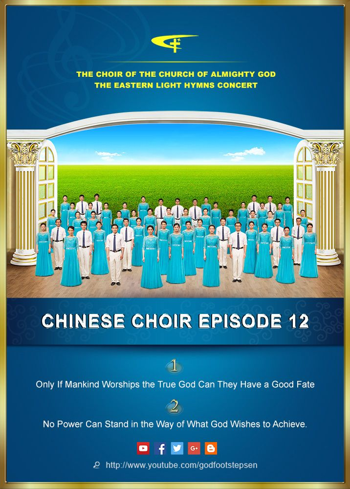 Chinese Choir of the Church of Almighty God Episode 12