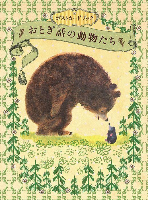 """""""Reminds me of Hedgehog In the Fog"""" En effet !"""