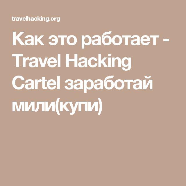 Как это работает - Travel Hacking Cartel заработай мили(купи)