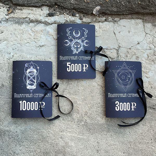 Подарочные сертификаты магазин магии Moonbay Сакральная геометрия полумесяц луна черная луна crescent black moon crescent moon