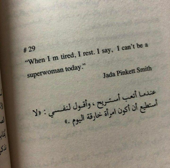 كتاب أنت تستطيع In 2020 Arabic Quotes With Translation Quotes Tattoo Quotes