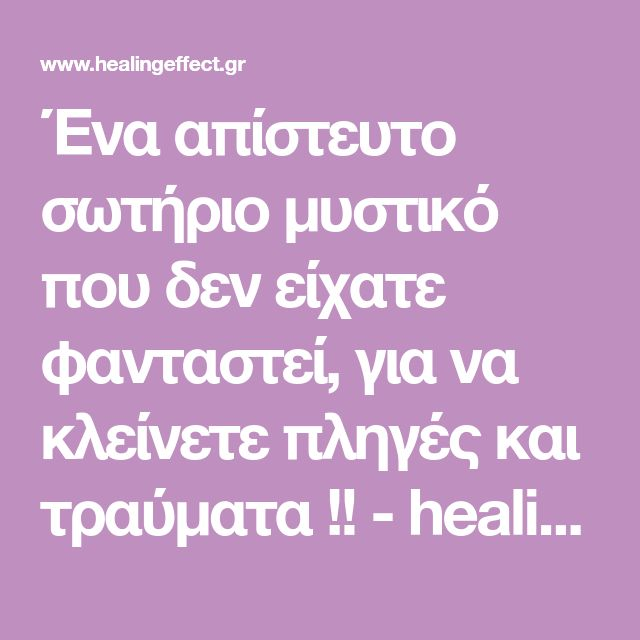 Ένα απίστευτο σωτήριο μυστικό που δεν είχατε φανταστεί, για να κλείνετε πληγές και τραύματα !! - healingeffect.gr