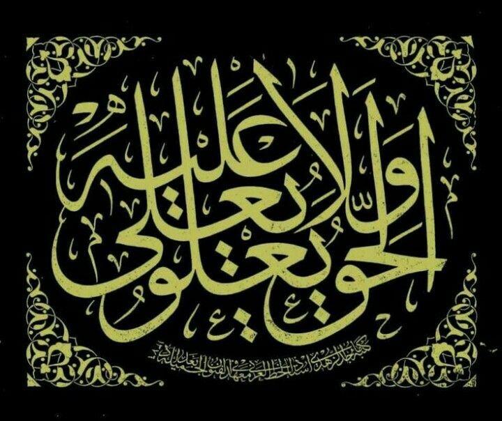 """Halim Özyazıcı'nın Celi Sülüs İstifi:  """"el-Hakku Ya'lü vela Yu'la Aleyh"""" """"Hakk Yücedir, Ondan Üstün Bir Şey Yoktur"""" hattatlarsofasi.com  #hattatlarsofası #hattat #hatsanatı #hüsnihat #sülüs #türkhattatları #türkhatsanatı #islam #hattathalimözyazıcı #calligraphy #hadis #hadith #islamicart #islamiccalligraphy #calligraphymasters #tuluth #turkishcalligraphy"""