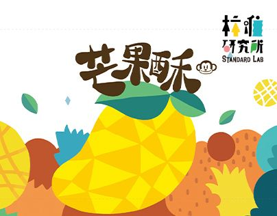"查看此 @Behance 项目:""榴芒 Cookie design""https://www.behance.net/gallery/28138381/-Cookie-design"