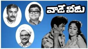Vaade Veedu Full Length Telugu Movie – N. T. Rama Rao, Manjula