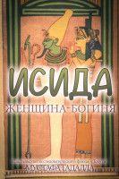 ИСИДА, женщина-богиня, an ebook by Moustafa Gadalla at Smashwords
