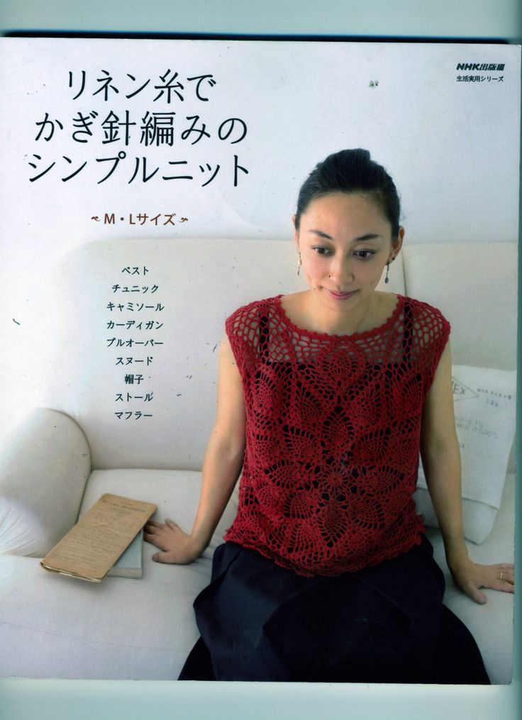 NHK. Book with lots of pulls. Summer or winter, wool or cotton. Useful and lovely!