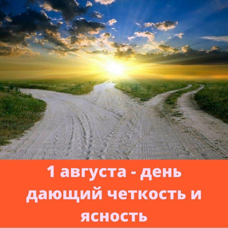 Прогноз на вторник, 1 августа 2017  До 9:24 все еще идет 9-й лунный день и время неблагоприятное для начала каких-либо дел, кроме очищения, избавления и уборки.  10 – й Лунный день с 9:24. Этот день дает четкость и ясность, результаты, ведет к состоянию расслабления, безмятежности и счастья. Но поскольку это вторник – может быть повышенная агрессия, раздражительность, травмы. Будьте внимательны.  В этот лунный день благоприятны следующие занятия: •  действия для обретения мира и покоя • …