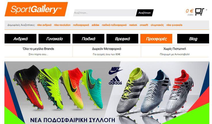 Sportgallery - Αθλητικά Παπούτσια | Online Καταστήματα - Webfly
