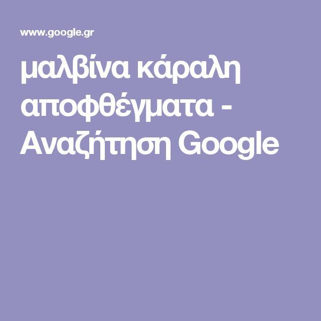 μαλβίνα κάραλη αποφθέγματα - Αναζήτηση Google